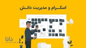 ارتباط اسکرام و مدیریت دانش