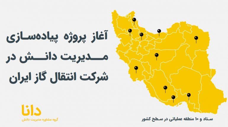 مدیریت دانش در شرکت انتقال گاز ایران