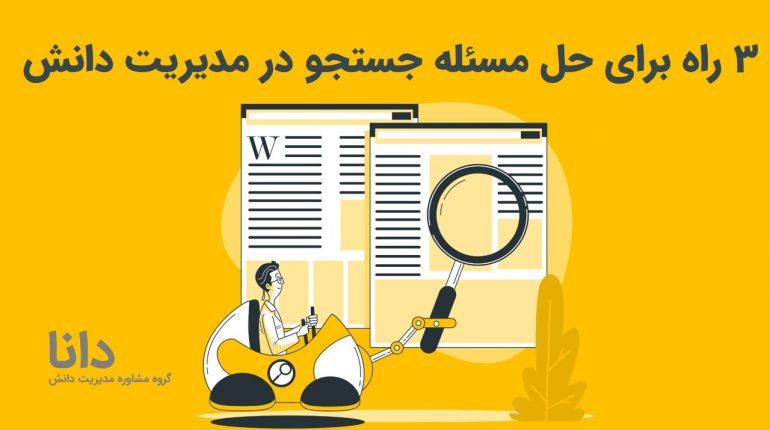 3 راه برای حل مسئله جستجو در مدیریت دانش