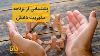 پشتیبانی از برنامه مدیریت دانش در سازمان
