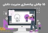 15 چالش پیادهسازی مدیریت دانش و راهکارهای آن