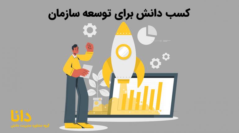 کسب دانش برای توسعه سازمان