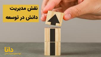 نقش مدیریت دانش در توسعه