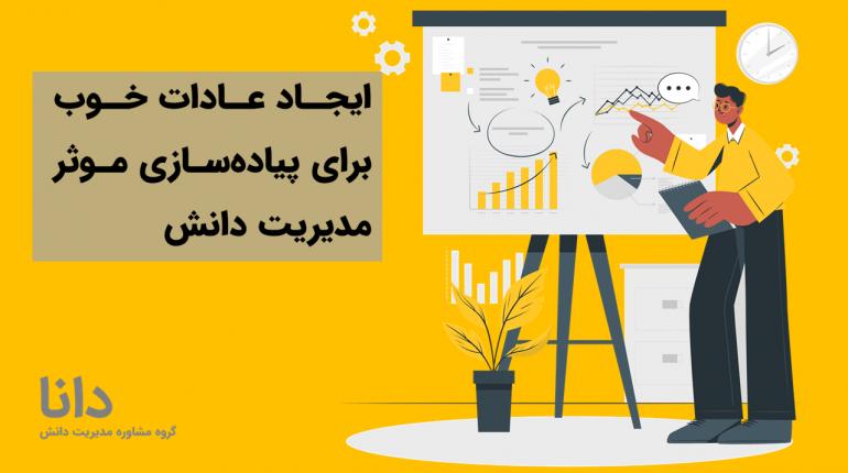 ایجاد عادات خوب برای پیادهسازی موثر مدیریت دانش