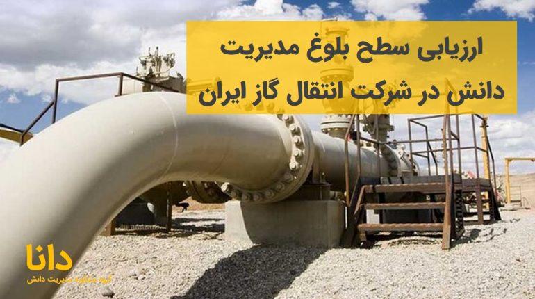ارزیابی سطح بلوغ مدیریت دانش در شرکت انتقال گاز ایران