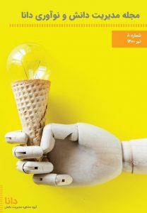 مجله مدیریت دانش دانا