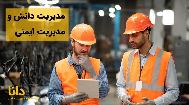 مدیریت دانش و مدیریت ایمنی