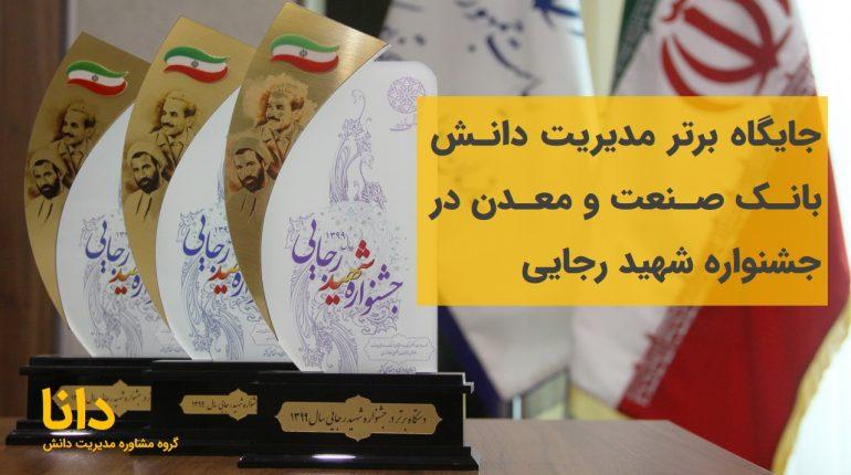 جایگاه برتر مدیریت دانش بانک صنعت و معدن در جشنواره شهید رجایی