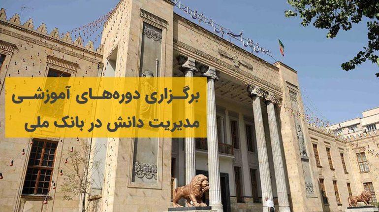 مدیریت دانش در بانک ملی