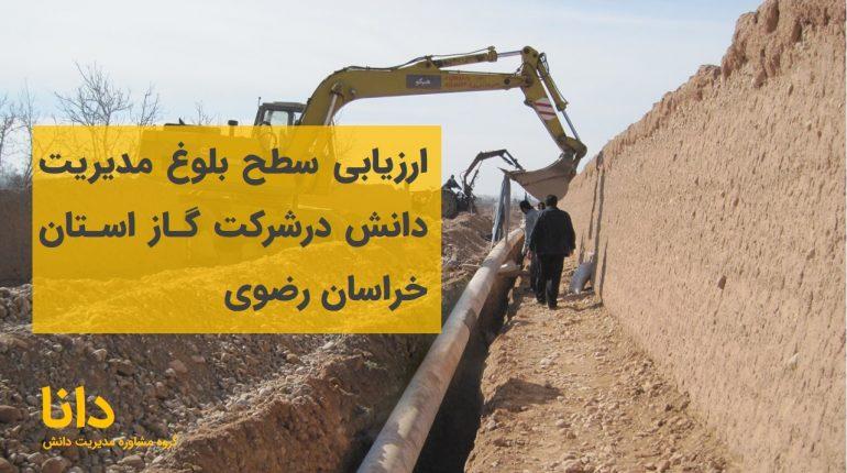 ارزیابی سطح بلوغ مدیریت دانش درشرکت گاز استان خراسان رضوی