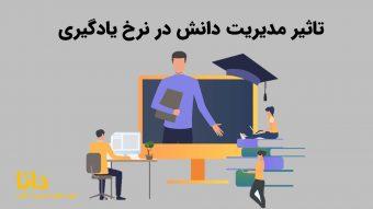 تاثیر مدیریت دانش در نرخ یادگیری