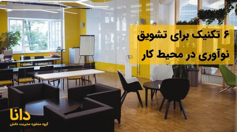6 تکنیک برای تشویق نوآوری در محیط کار