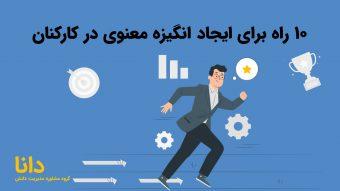 10 راه برای ایجاد انگیزه معنوی در کارکنان