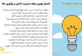 انتشار نهمین مجله مدیریت دانش و نوآوری دانا