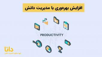 افزایش بهرهوری با مدیریت دانش