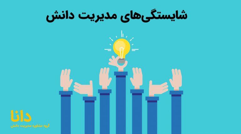 شایستگیهای مدیریت دانش