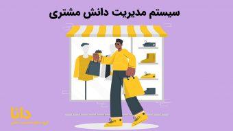 سیستم مدیریت دانش مشتری